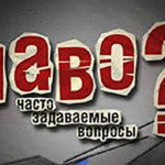 ЧАВО проекта «Крым: дайвинг без границ».